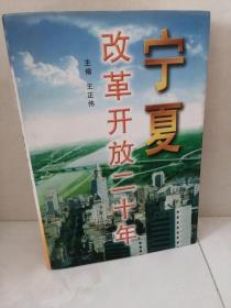 宁夏改革开放二十年