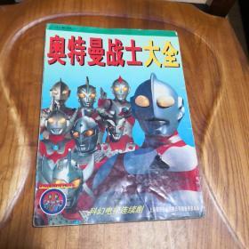 奥特曼战士大全---海豚出版社  1999印刷