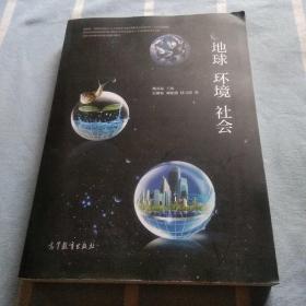 地球 环境 社会