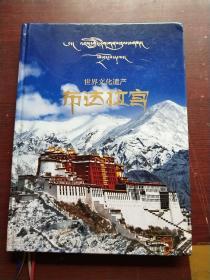 世界文化遗产:布达拉宫(藏文、汉文)