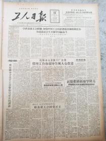 原版报纸 4开4版   工人日报  1957年8月13日 反右