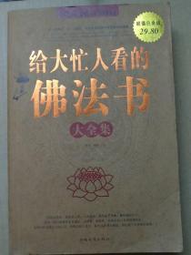 给大忙人看的佛法书大全集【超值白金版】【一版一印】【书脊略有斑渍】