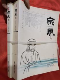 宗风   (己丑 :春之卷、夏之卷)  【2本合售】  大16开