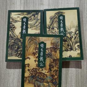 倚天屠龙记(二三四)