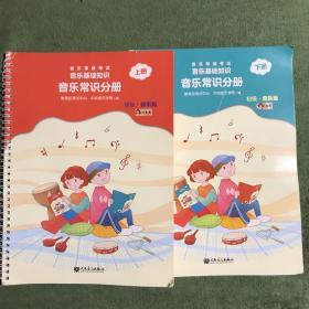 音乐等级考试 音乐基础知识 音乐常识分册(初级)上册