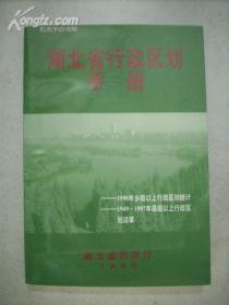 湖北省行政区划手册  1998年版