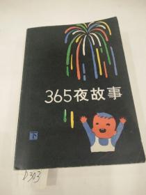 365夜故事(下)煙花版插圖本