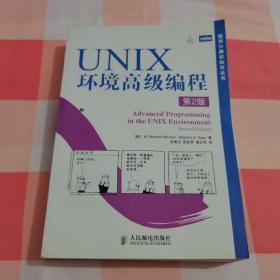 UNIX环境高级编程(第2版)【内页干净,书上角有点水渍印】
