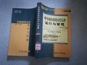 中国国防经济运行与管理