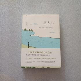 旅人书:世界在变,而我始终如一
