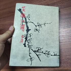 繁体武侠小说-笑傲江湖(一)-84年印