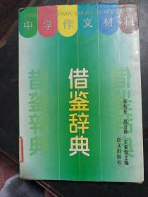中学作文材料借鉴辞典
