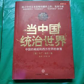 当中国统治世界:西方世界的衰落和中国的崛起(16开)