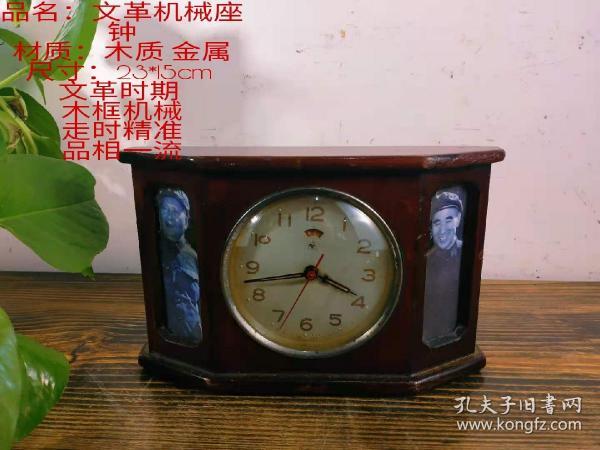 收来一个文革时期毛主席与林彪机械小台式钟表。品相极好。正常使用。走时精准。题材好。红色收藏佳品。尺寸品相如图