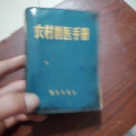 农村兽医手册