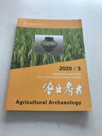 农业考古(2020年第三期)总第169期