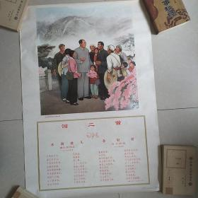 2开年画宣传画毛主席和井冈山人民在一起