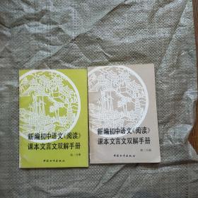新编初中语文阅读课本文言文双解手册初一分册+ 初二分册 【2本合售】实物拍图 现货