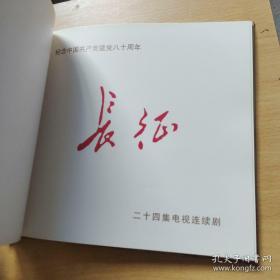 【包邮】二十四集电视连续剧《长征》官方高清纪念宣传画册(唐国强主演)
