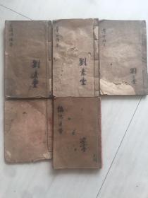 手抄刘素堂董公择日