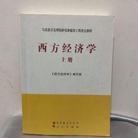 马克思主义理论研究和建设工程重点教材:西方经济学(上册)