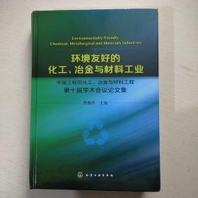 环境友好的化工、冶金与材料工业:中国工程院化工、冶金与材料工程第十届学术会议论文集