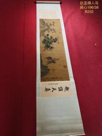 赵孟頫人马长卷,横幅绢本包手绘,实物拍摄,品相如图B252