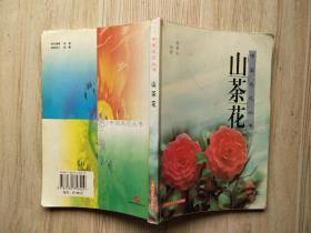 中国名花丛书:山茶花