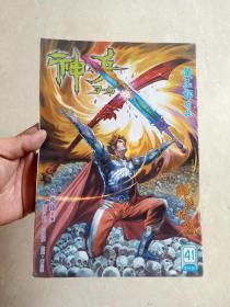 16开原版漫画 《神兵3.5》 (第41期)