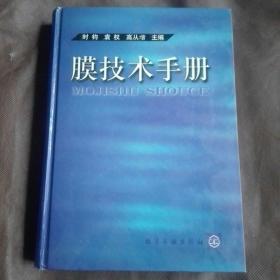 膜技术手册
