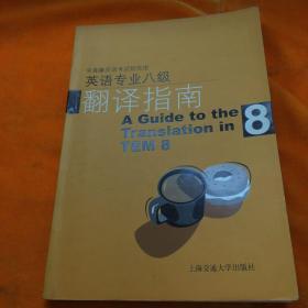 英语专业8级翻译指南(第3版)