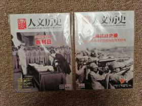 国家人文历史2015年第16期8月下(2本)