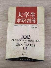 大学生求职训练