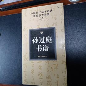 中国历代法书名碑原版放大折页之9:孙过庭书谱