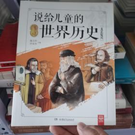 说给儿童的世界历史(文艺复兴)/说给儿童的系列