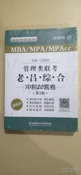 MBA\\MPA\\MPAcc:管理类联考老吕综合冲刺20套卷(第2版2021)/老吕专硕系列