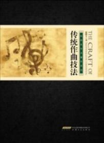 赵晓生学术著作系列:传统作曲技法