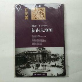 """""""在民国""""城市老地图庋藏系列:民国二十一年(1932年)新南京地图"""