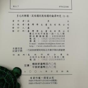 台湾学生书局  庄柔玉《多元的解構:從結構到後結構的翻譯研究》(精装)