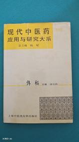 现代中医药应用与研究大系.第九卷.外科