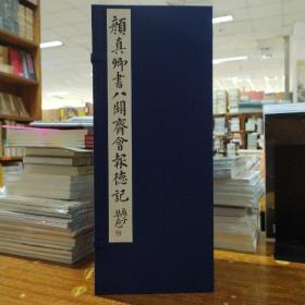 颜真卿书八关斋会报德记(共4册)(精)