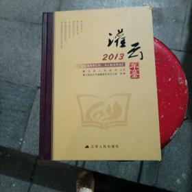 灌云年鉴. 2013