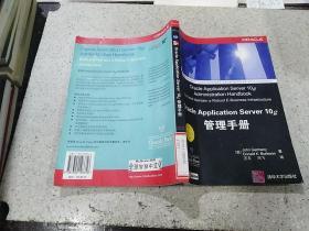 Oracle Application Server 10g管理手册