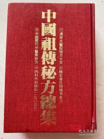 中国祖传秘方总集(下单先咨询库存)