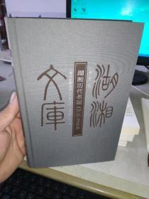 湖湘历代名画2:齐白石卷