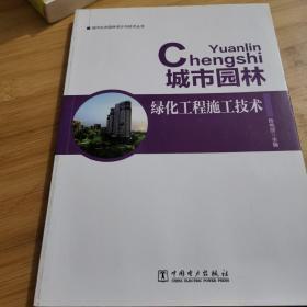 城市生态园林设计与技术丛书  城市园林绿化工程施工技术