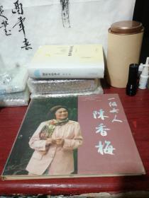 一个女人陈香梅:美国人钟爱的东方女子传奇