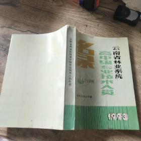 云南省林业系统高中级专业技术人员名录  1993