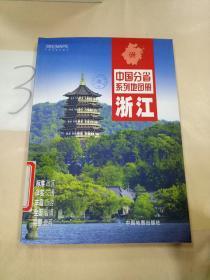 中国分省系列地图册:浙江(2016年全新版)(馆)
