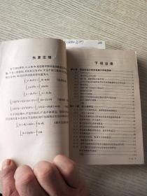 经典电动力学(上下)库存两件,随机发货,品相看图。